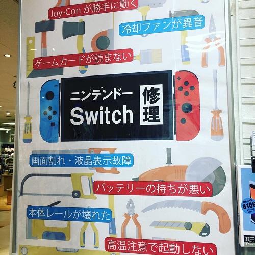 2021.08.05_switch.jpg