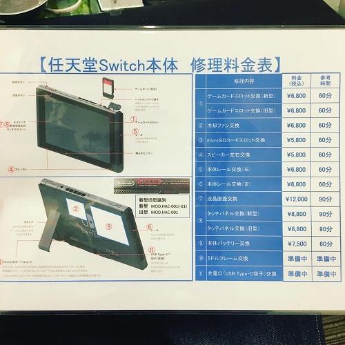 2021.08.05_switch_hontai.jpg