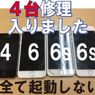 お店のiPhone4台修理 入りました!