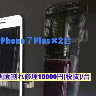 iPhone7PLUS2台同時修理しました