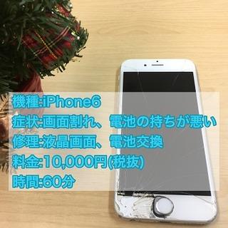iPhone6バッテリー交換がお得