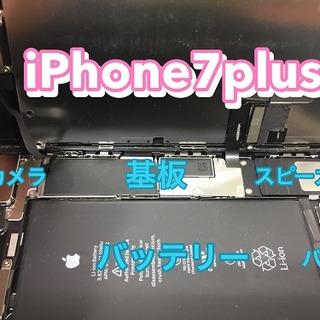 iPhone7PLUS画面ばりばり その時内部はどうなっているか?