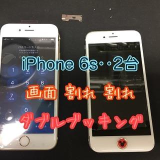 バキバキiPhone,バリバリiPhone 2台同時修理するの巻