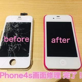 iPhone4s(2011年モデル)画面交換修理 まだまだ対応してます!