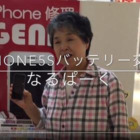 動画で当店の感想いただきました!#iPhone5sバッテリー交換