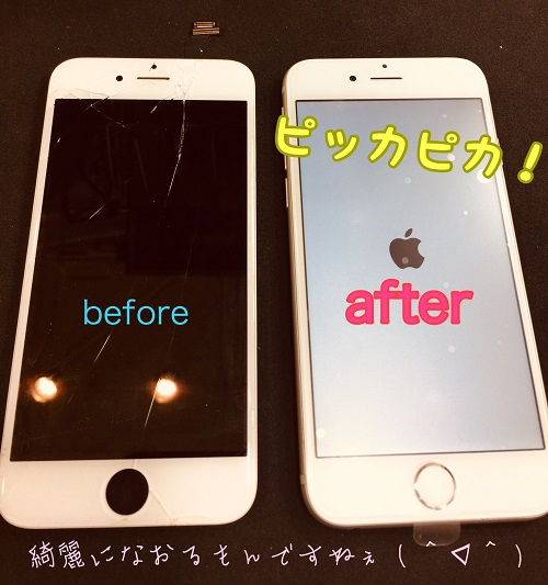 iPhone7_181218_2.JPG