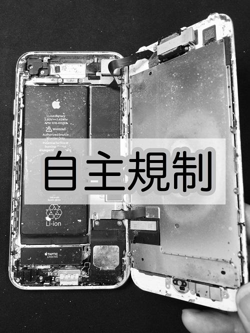 iphone7_190621_2.jpg