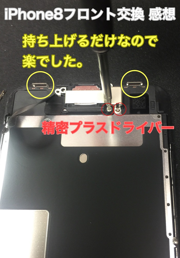 171212_iPhone8_repair4.JPG