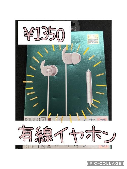 210527_earphone1.jpg