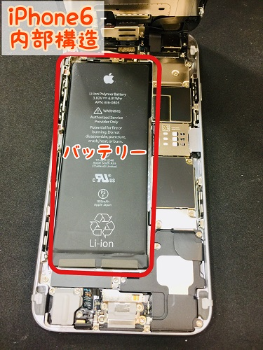 iPhone6_battery_change2.JPG