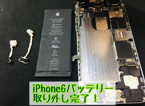 iPhone6_battery_change4.JPG