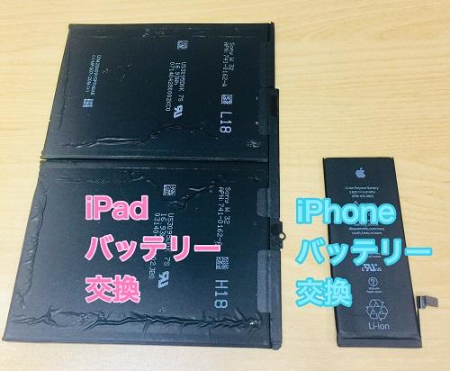 ipad_battery190124.JPG
