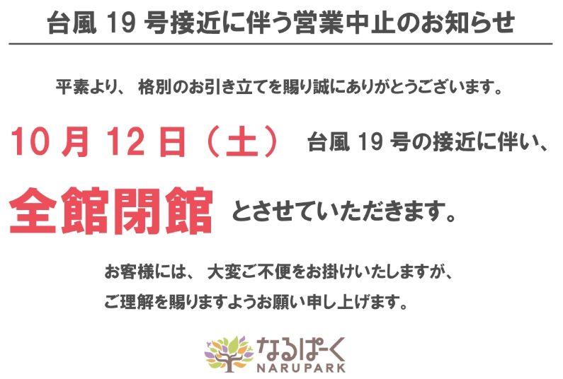 kyugyou191011.jpg